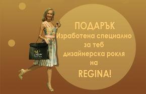 Един от притежателите на Златен пакет всеки месец на случаен принцип ще получава подарък дизайнерска дреха на модната марка Regina