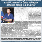 В-к Телеграф: Проф. д-р Хенри Уу избира Зеления лазер и д-р Санча за операция на баща си