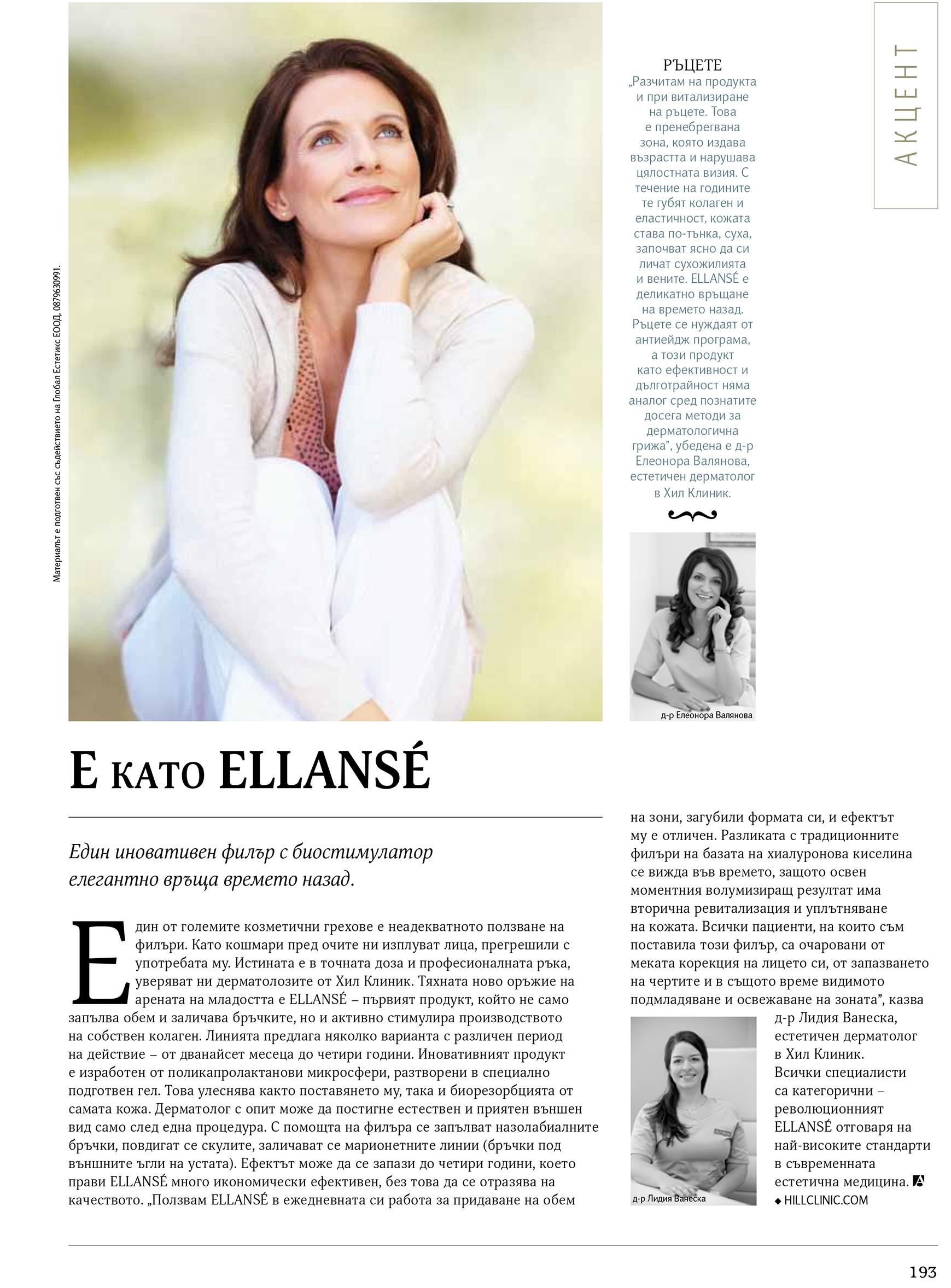 Ellanse Amica Jan2015