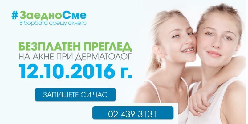 acne campaign