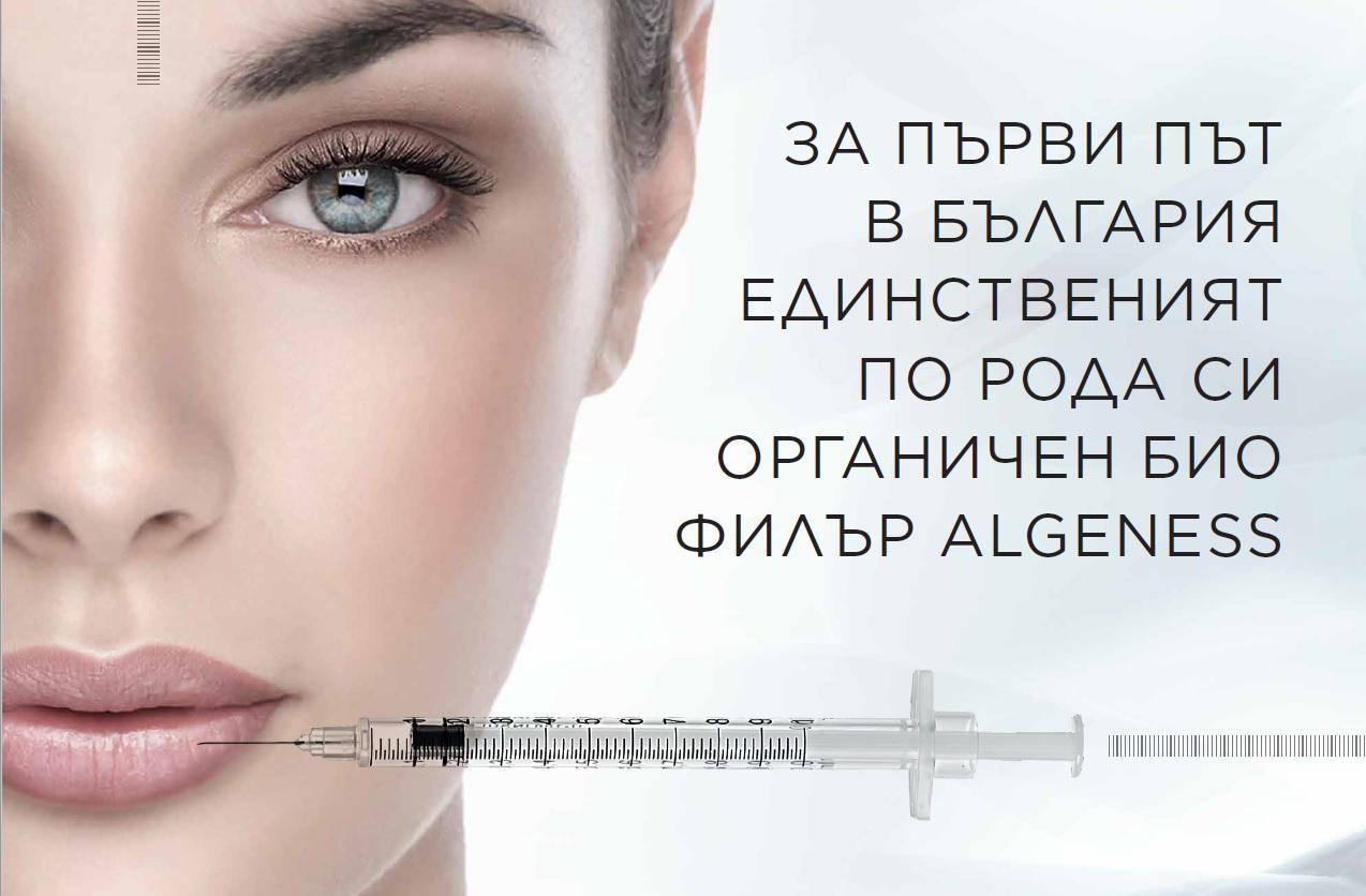 algeness Хил клиник био филър