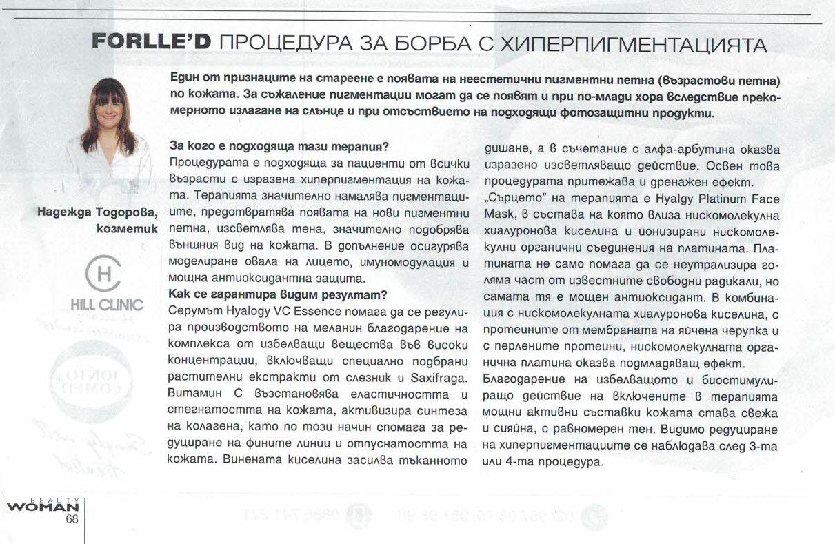 forlied Хил клиник Надя Тодорова