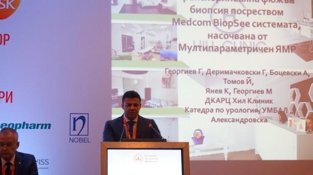 Георгиев конгрес урология