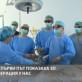 БНТ влезе в операционната на Хил клиник по време на лапароскопска операция на рак на простатата