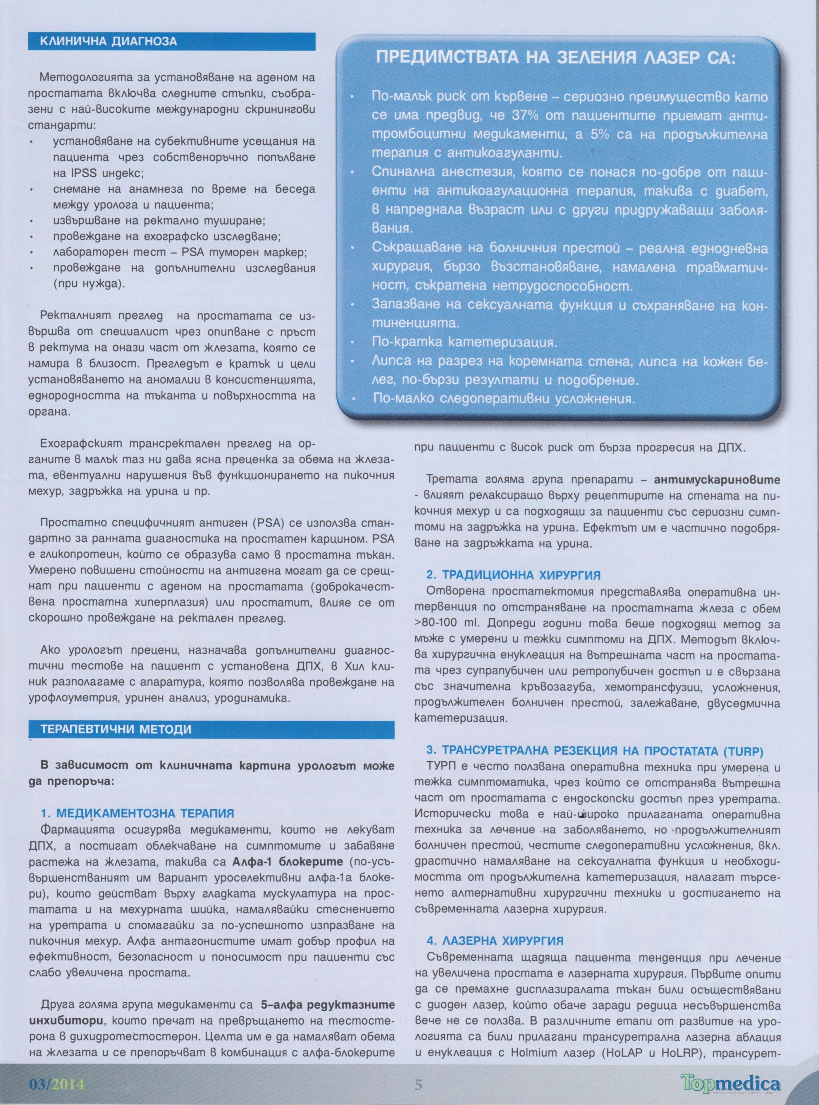 BPH 2 str.