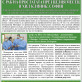 Хил клиник подкрепя Моември с безплатни прегледи