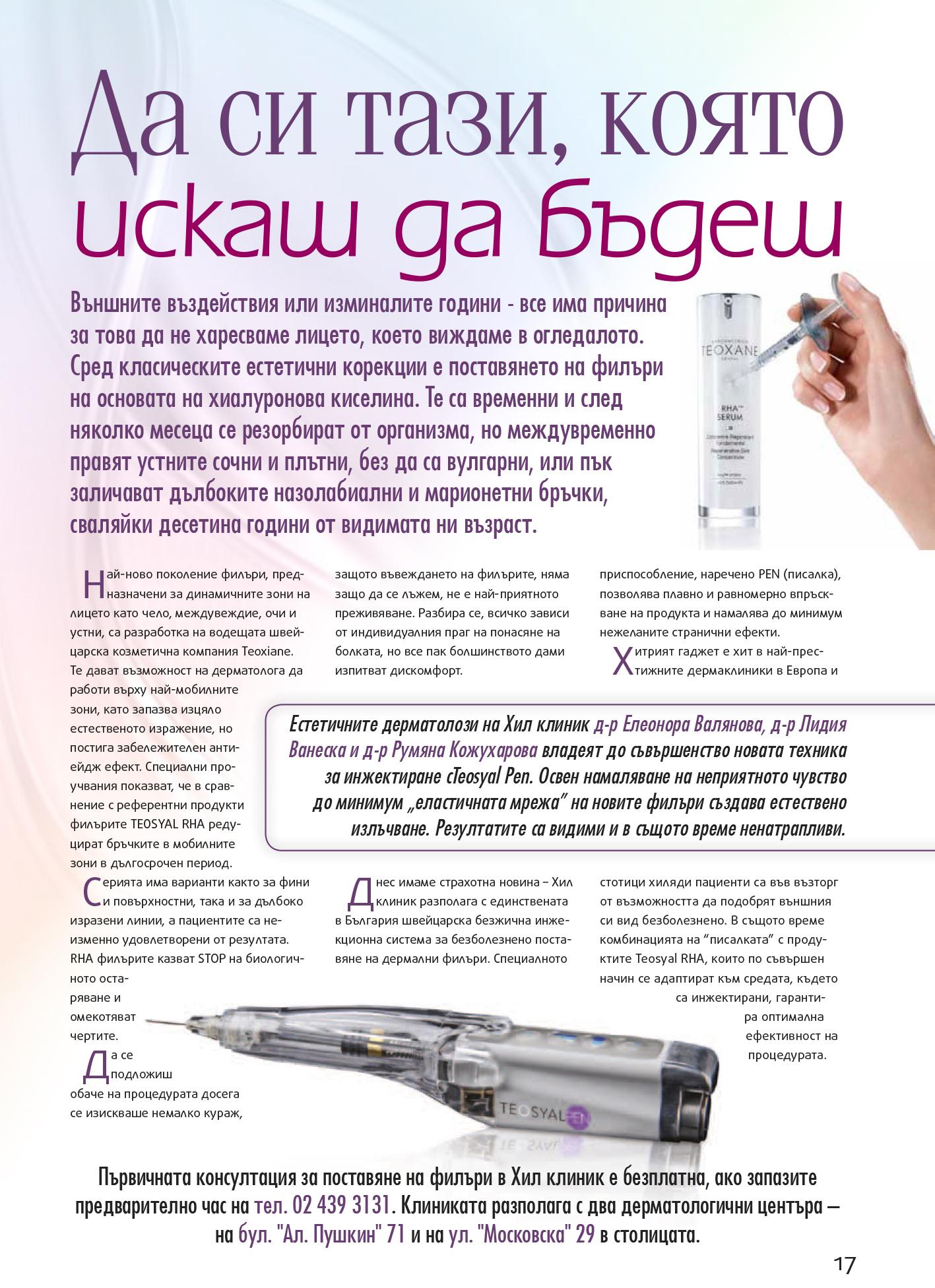 списание филър писалка Teosyal Pen