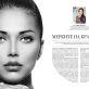 сп. Amica: Съвършените мерки на красотата