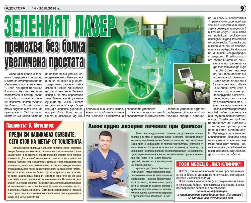 GL newspaper doctor