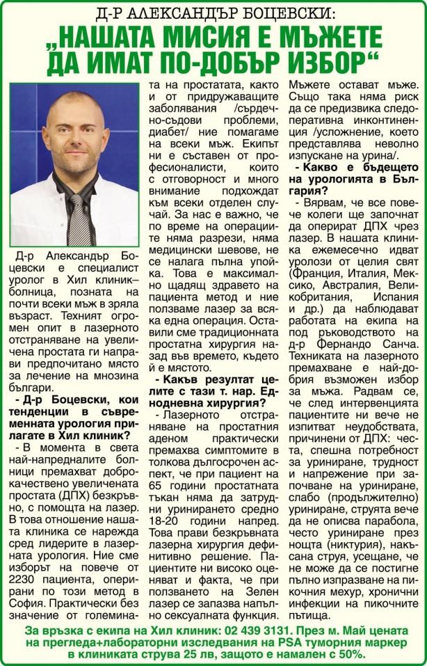 д-р Боцевски в-к Телеграф урология
